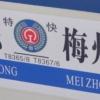 De Xiamen a Xingping ... més de 24 hores de tren en 2 trams
